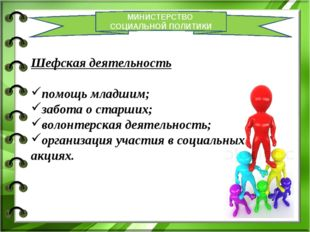 МИНИСТЕРСТВО СОЦИАЛЬНОЙ ПОЛИТИКИ Шефская деятельность помощь младшим; забота