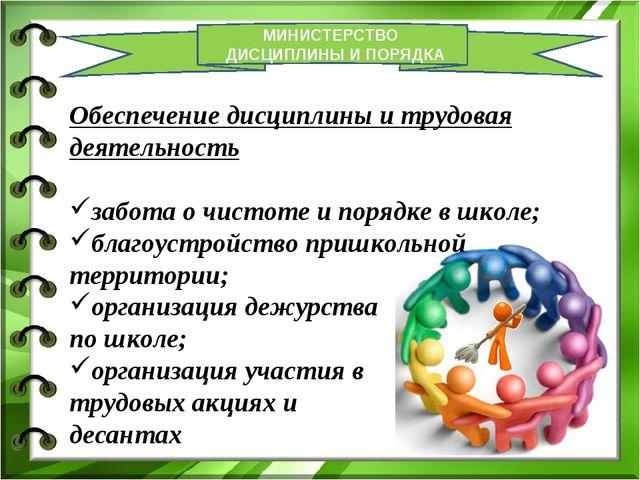 МИНИСТЕРСТВО ДИСЦИПЛИНЫ И ПОРЯДКА Обеспечение дисциплины и трудовая деятельно...