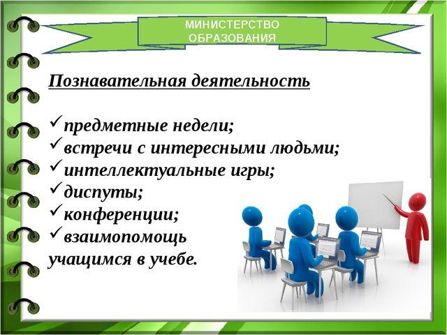 МИНИСТЕРСТВО ОБРАЗОВАНИЯ Познавательная деятельность предметные недели; встре...