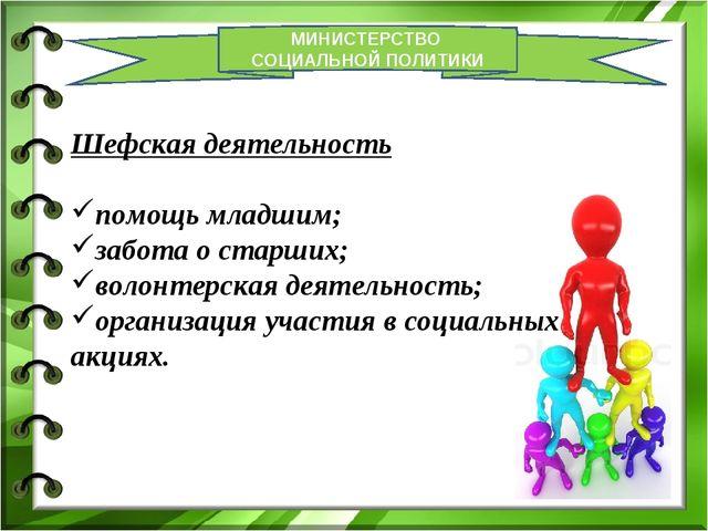 МИНИСТЕРСТВО СОЦИАЛЬНОЙ ПОЛИТИКИ Шефская деятельность помощь младшим; забота...