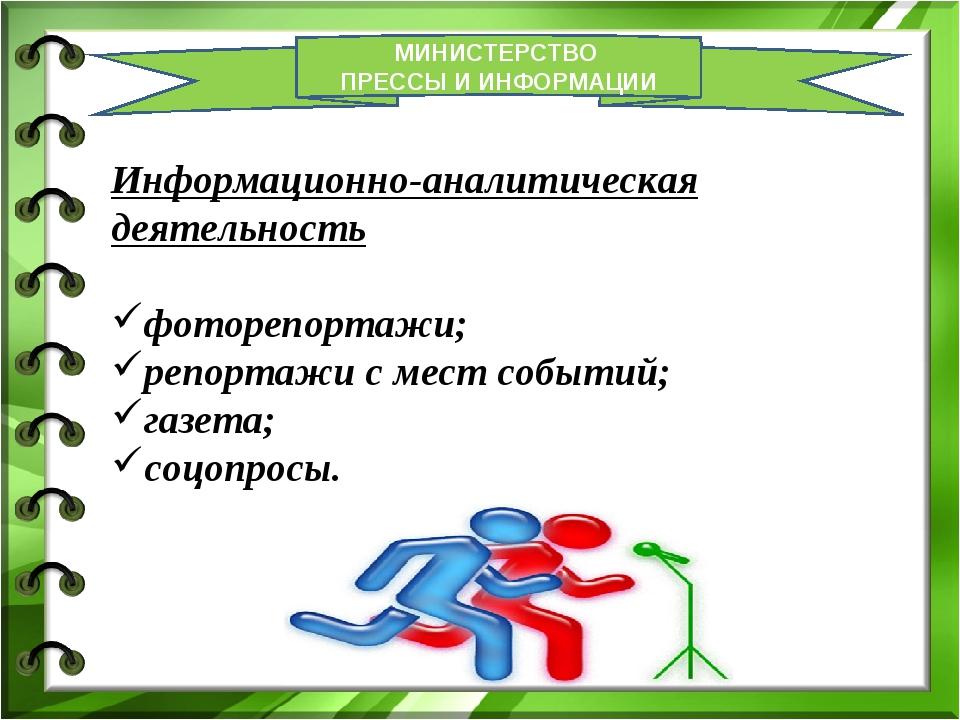 МИНИСТЕРСТВО ПРЕССЫ И ИНФОРМАЦИИ Информационно-аналитическая деятельность фот...