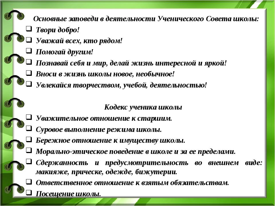 Основные заповеди в деятельности Ученического Совета школы: Твори добро! Ува...