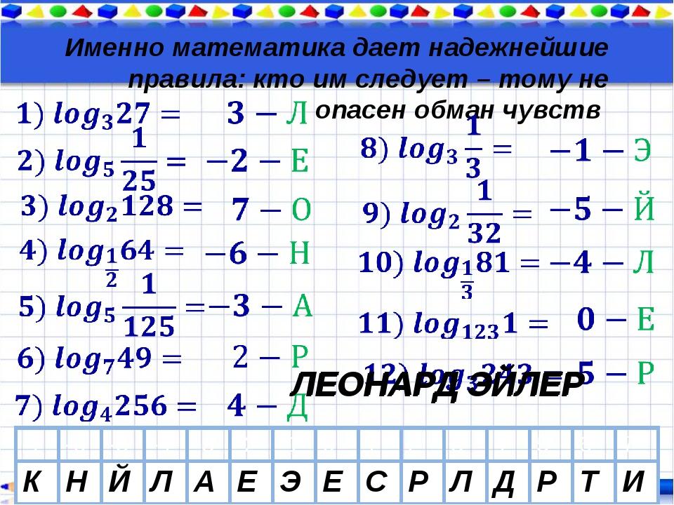 Именно математика дает надежнейшие правила: кто им следует – тому не опасен о...
