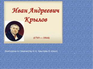 Иван Андреевич Крылов . Викторина по творчеству И.А. Крылова (5 класс)