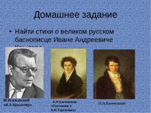 Домашнее задание Найти стихи о великом русском баснописце Иване Андреевиче Кр