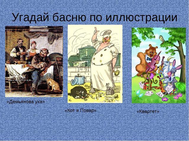 Угадай басню по иллюстрации «Демьянова уха» «Кот и Повар» «Квартет»