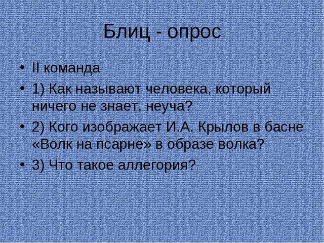 Блиц - опрос II команда 1) Как называют человека, который ничего не знает, не...