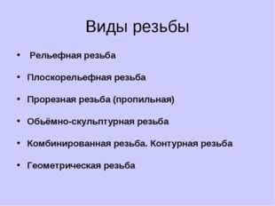 Виды резьбы Рельефная резьба Плоскорельефная резьба Прорезная резьба (пропил