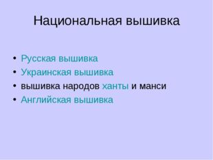 Национальная вышивка Русская вышивка Украинская вышивка вышивка народов ханты