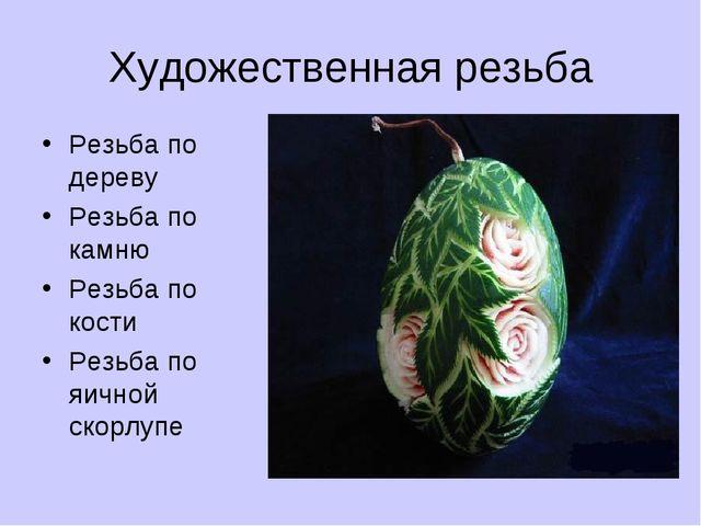 Художественная резьба Резьба по дереву Резьба по камню Резьба по кости Резьба...