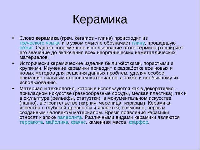 Керамика Слово керамика (греч. keramos - глина) происходит из греческого язык...