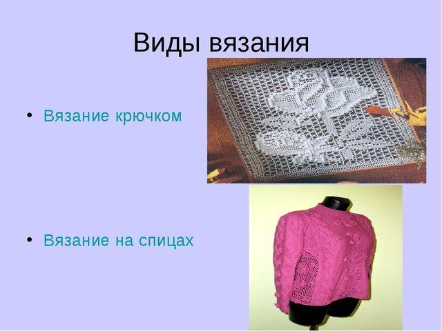 Виды вязания Вязание крючком Вязание на спицах