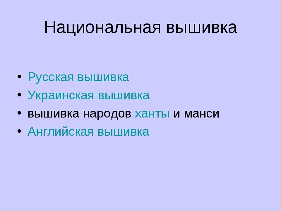 Национальная вышивка Русская вышивка Украинская вышивка вышивка народов ханты...
