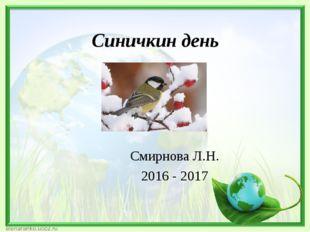 Синичкин день Смирнова Л.Н. 2016 - 2017