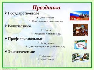 Праздники Государственные День Победы День народного единства и др. Религиозн