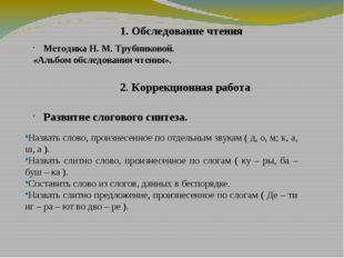 1. Обследование чтения Методика Н. М. Трубниковой. «Альбом обследования чтени