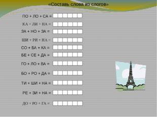 «Составь слова из слогов» ПО + ЛО + СА = КА + ЛИ + НА = ЗА + НО + ЗА = ШИ + Р