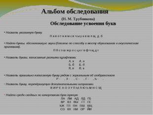 Альбом обследования (Н. М. Трубникова) Обследование усвоения букв Назвать ук