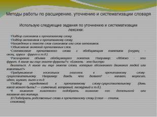 Методы работы по расширению, уточнению и систематизации словаря Использую сле