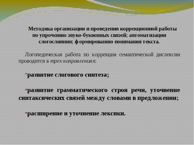 Методика организации и проведения коррекционной работы по упрочению звуко-бук...