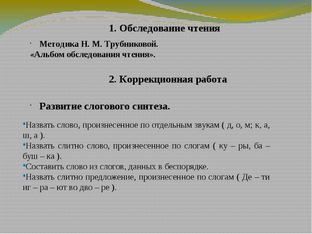 1. Обследование чтения Методика Н. М. Трубниковой. «Альбом обследования чтени...