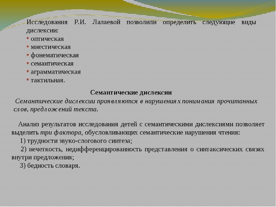 Исследования Р.И. Лалаевой позволили определить следующие виды дислексии: опт...