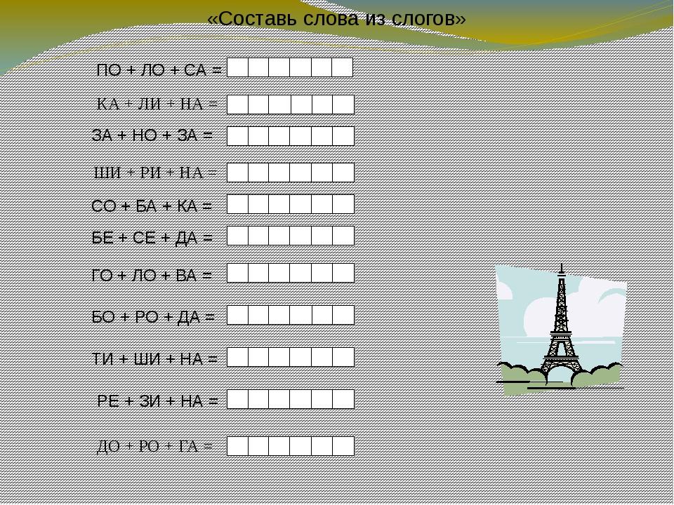 «Составь слова из слогов» ПО + ЛО + СА = КА + ЛИ + НА = ЗА + НО + ЗА = ШИ + Р...