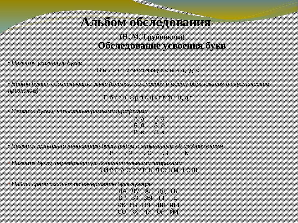 Альбом обследования (Н. М. Трубникова) Обследование усвоения букв Назвать ук...