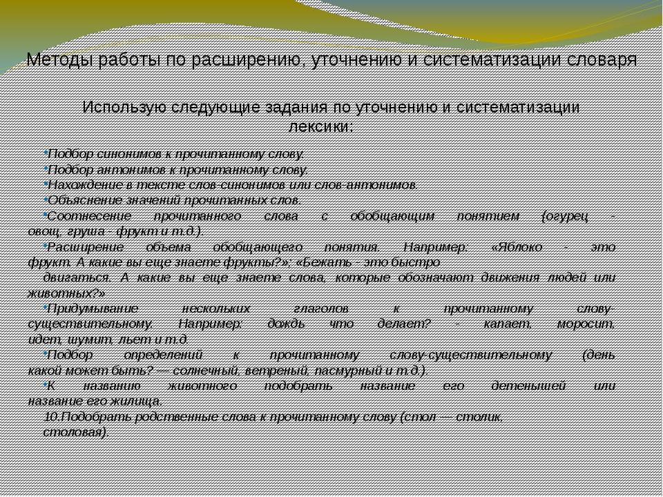 Методы работы по расширению, уточнению и систематизации словаря Использую сле...