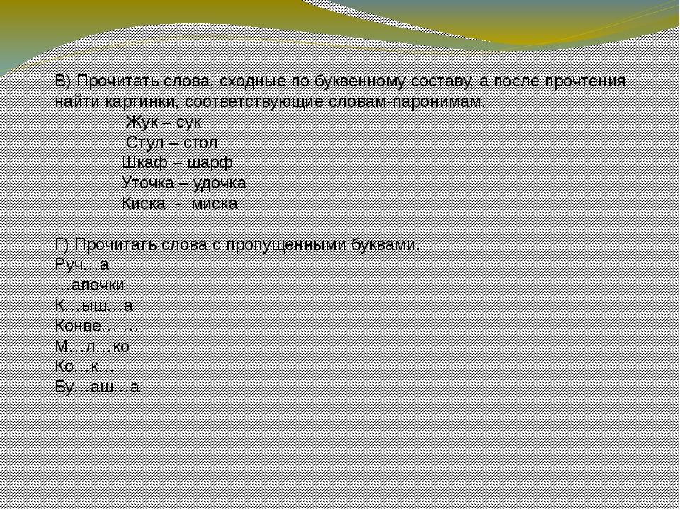В) Прочитать слова, сходные по буквенному составу, а после прочтения найти ка...