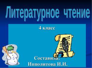 4 класс Составила: Ипполитова И.И.