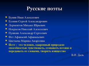 Русские поэты Бунин Иван Алексеевич Есенин Сергей Александрович Лермонтов Мих