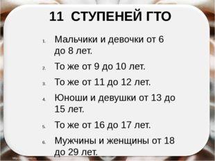 11 СТУПЕНЕЙ ГТО Мальчики и девочки от 6 до 8 лет. То же от 9 до 10 лет. То же