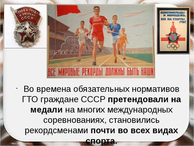 Во времена обязательных нормативов ГТО граждане СССР претендовали на медали н...