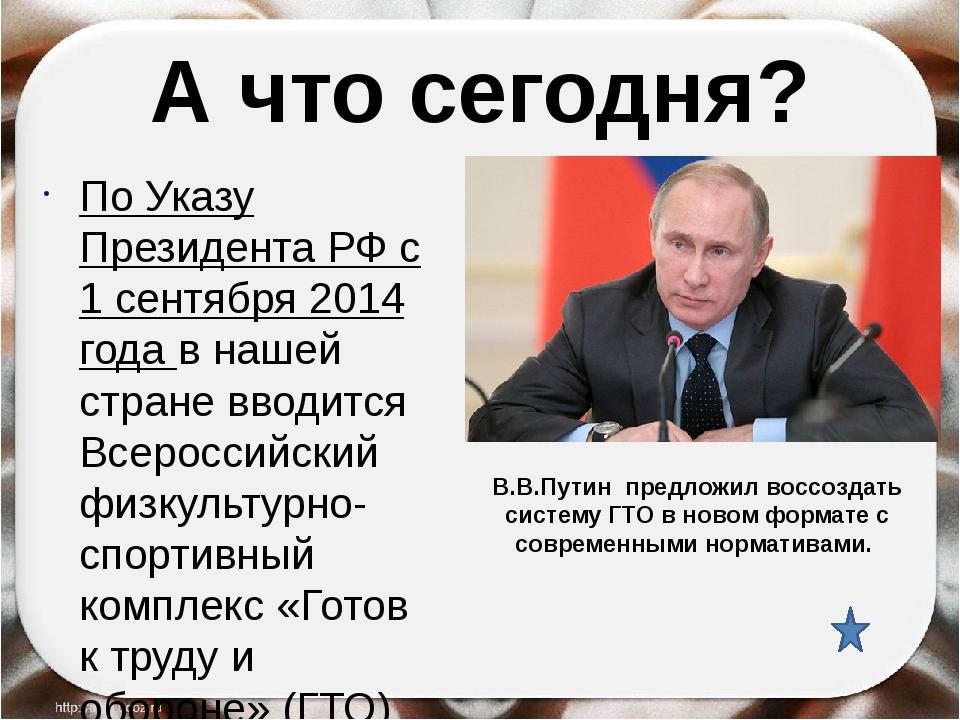 А что сегодня? По Указу Президента РФ с 1 сентября 2014 года в нашей стране в...