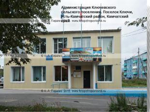 Администрация Ключевского сельского поселения. Поселок Ключи, Усть-Камчатски
