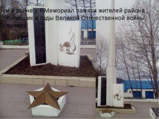 и в войне с ЯМемориал памяти жителей района , погибших в годы Великой Отечес