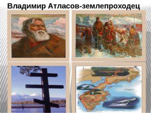 Владимир Атласов-землепроходец