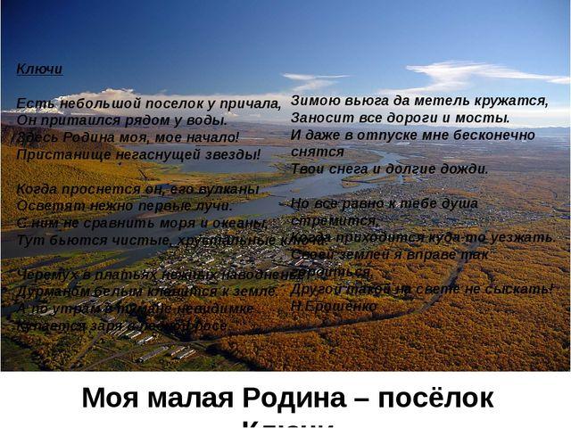 Моя малая Родина – посёлок Ключи Ключи  Есть небольшой поселок у причала, О...