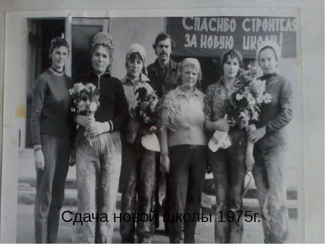 Сдача новой школы 1975г.