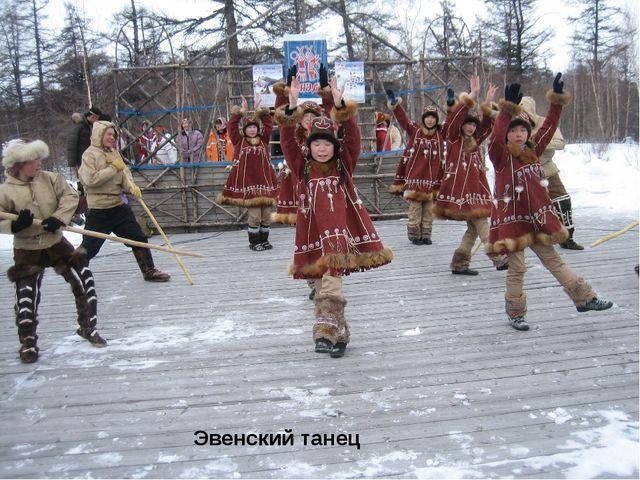 Эвенский танец