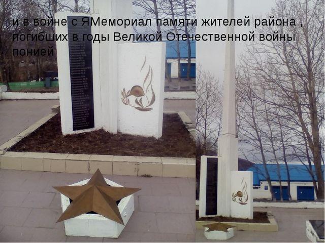 и в войне с ЯМемориал памяти жителей района , погибших в годы Великой Отечес...