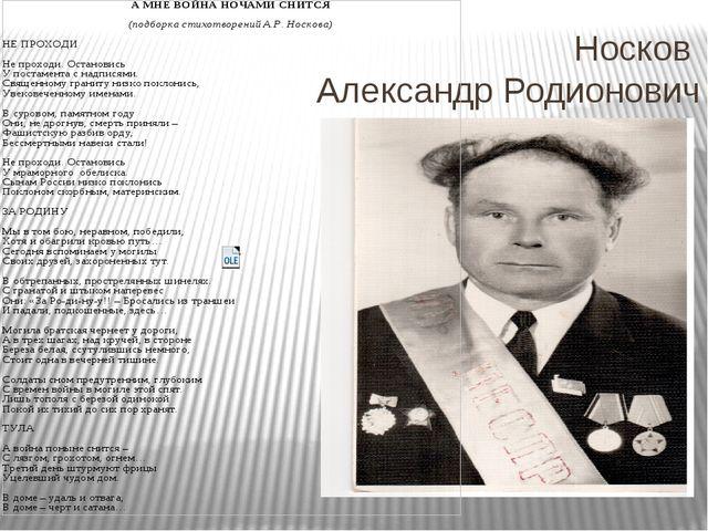 Носков Александр Родионович