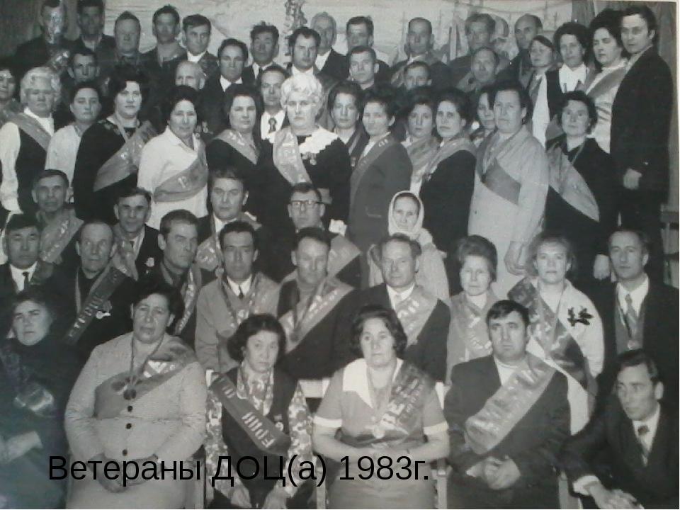 Ветераны ДОЦ(а) 1983г.
