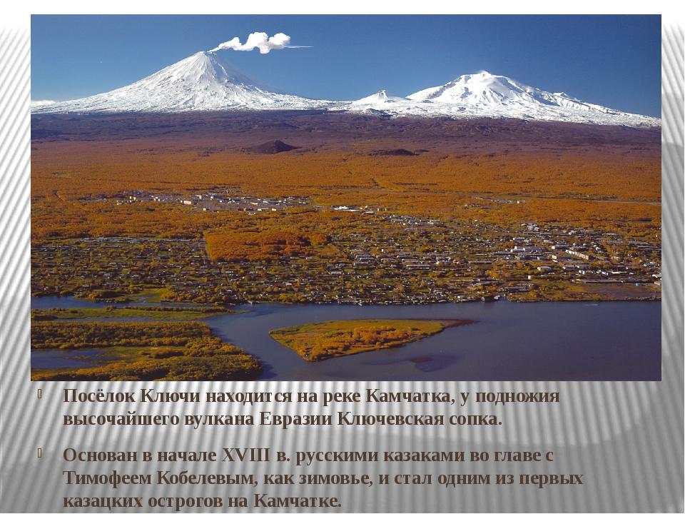 Посёлок Ключи находится на реке Камчатка, у подножия высочайшего вулкана Евр...