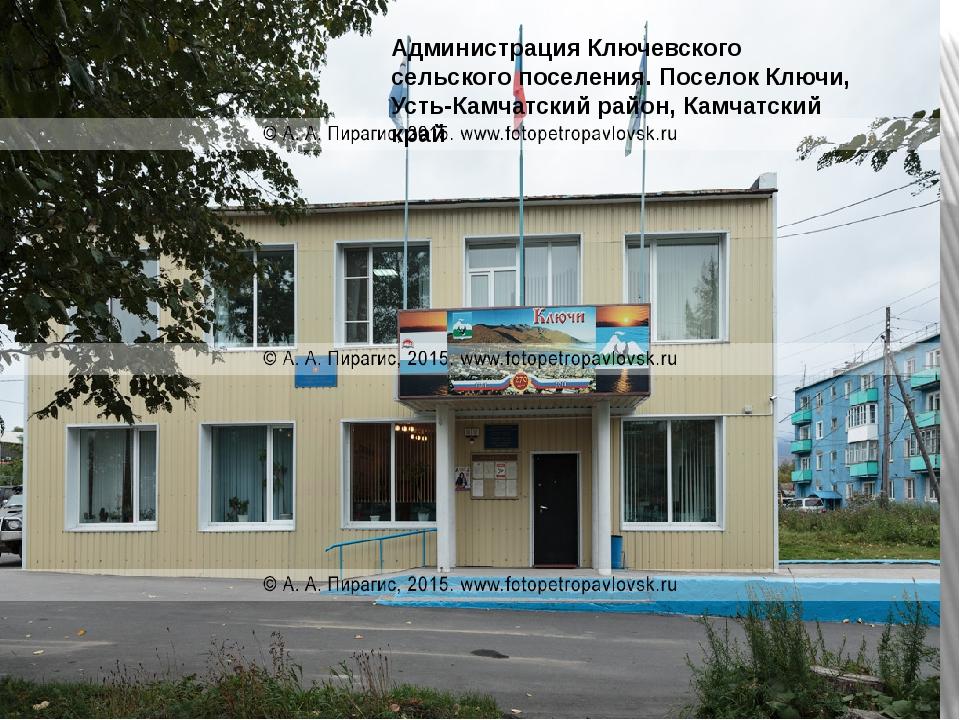 Администрация Ключевского сельского поселения. Поселок Ключи, Усть-Камчатски...