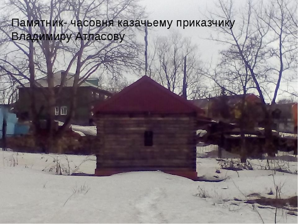 Памятник- часовня казачьему приказчику Владимиру Атласову