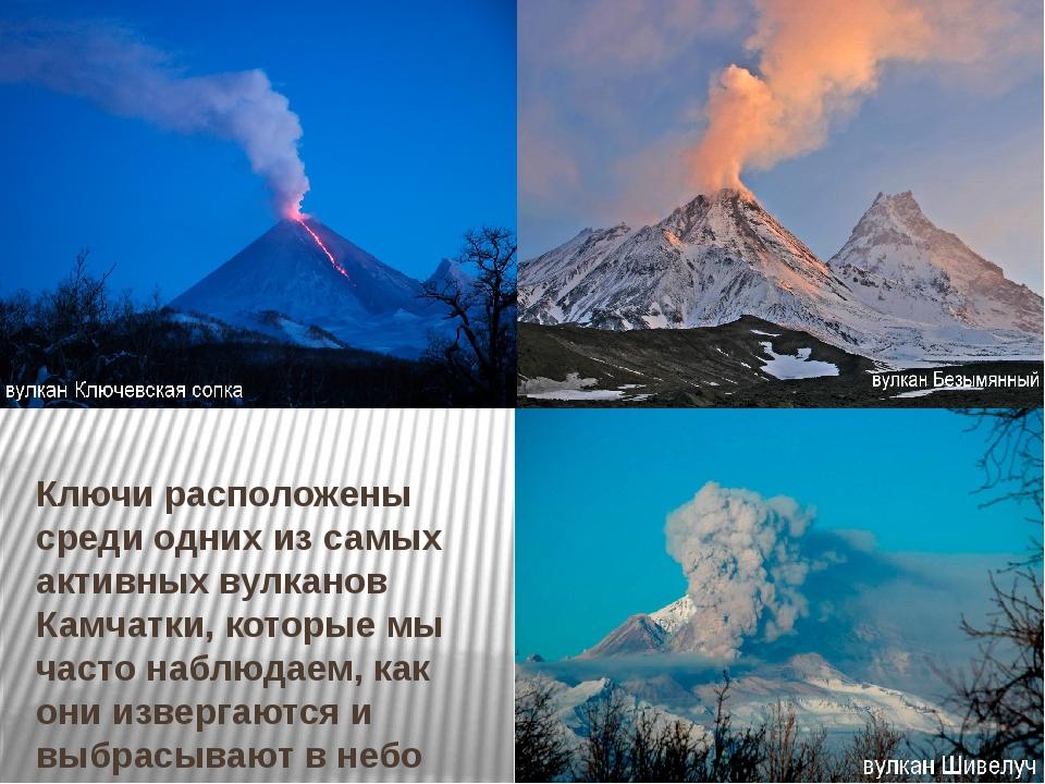Ключи расположены среди одних из самых активных вулканов Камчатки, которые м...