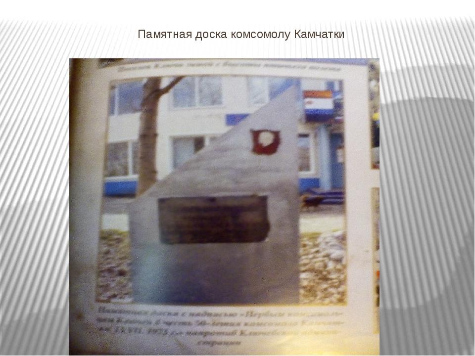 Памятная доска комсомолу Камчатки