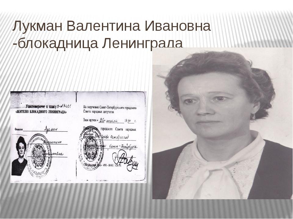 Лукман Валентина Ивановна -блокадница Ленинграда